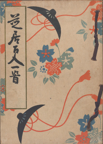 An illustrated book cover showing red, blue, and green flowers in a pattern that also includes black hats with long red ties ending in tassels.  There is a vertical line of Japanese characters outlined in a box.